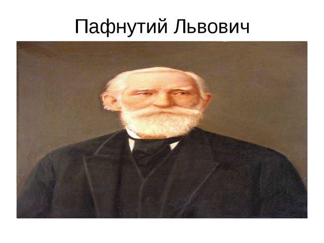 Пафнутий Львович Чебышев