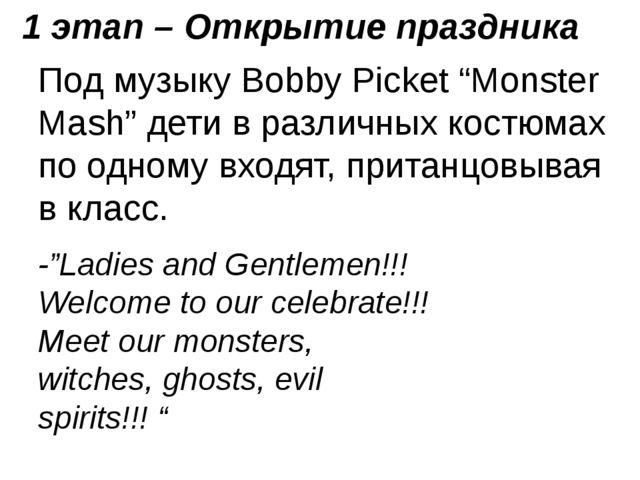 """1 этап – Открытие праздника Под музыку Bobby Picket """"Monster Mash"""" дети в раз..."""