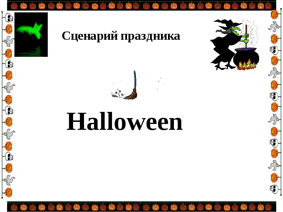 Halloween Сценарий праздника