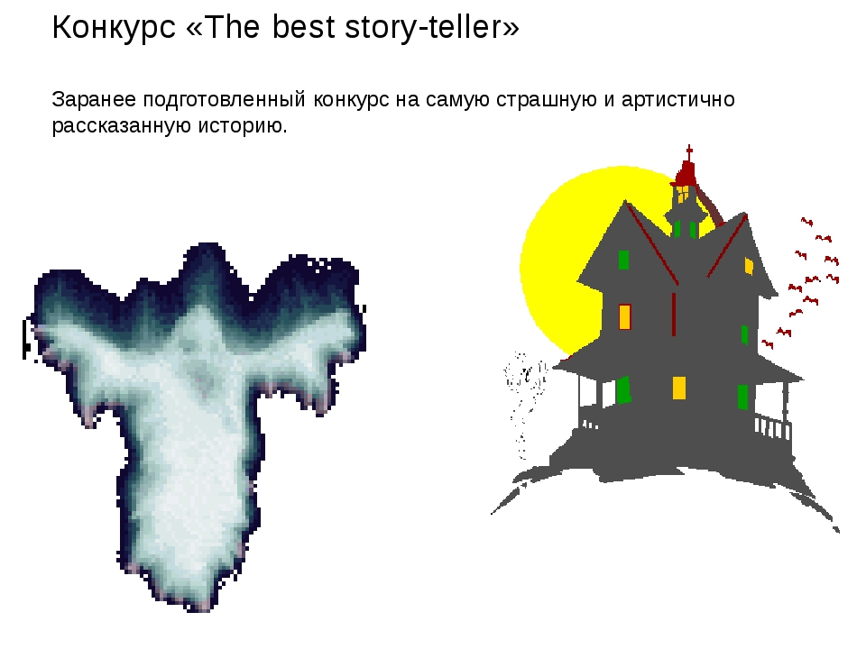 Конкурс «The best story-teller» Заранее подготовленный конкурс на самую страш...