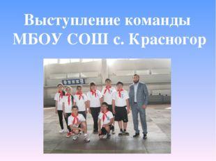 Выступление команды МБОУ СОШ с. Красногор