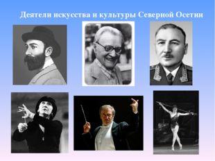 Деятели искусства и культуры Северной Осетии