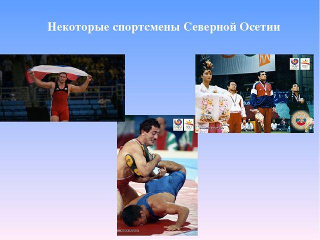 Некоторые спортсмены Северной Осетии