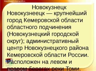 Новокузнецк Новокузнеецк — крупнейший город Кемеровской области областного по
