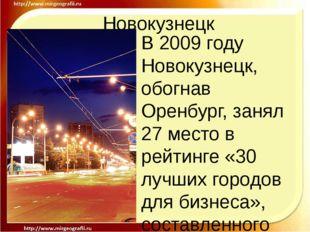 Новокузнецк В 2009 году Новокузнецк, обогнав Оренбург, занял 27 место в рейти