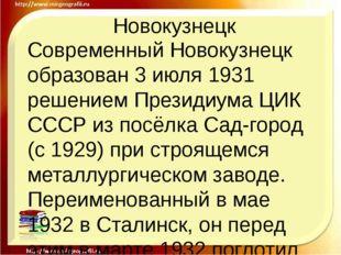 Новокузнецк Современный Новокузнецк образован 3 июля 1931 решением Президиума