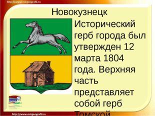 Новокузнецк Исторический герб города был утвержден 12 марта 1804 года. Верхня