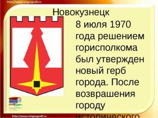 Новокузнецк 8 июля 1970 года решением горисполкома был утвержден новый герб г