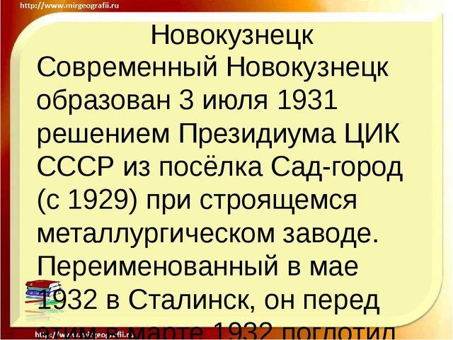 Новокузнецк Современный Новокузнецк образован 3 июля 1931 решением Президиума...