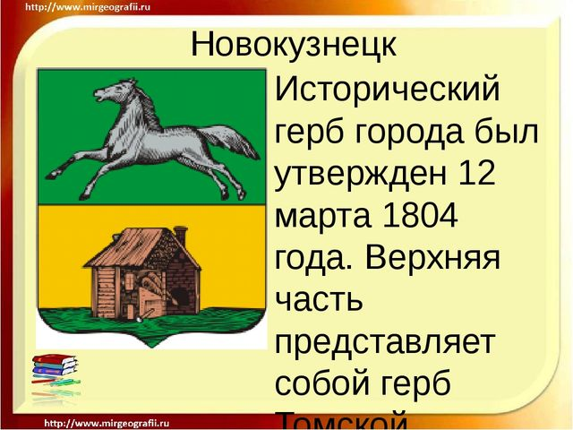 Новокузнецк Исторический герб города был утвержден 12 марта 1804 года. Верхня...