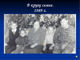 В кругу семьи. 1989 г.