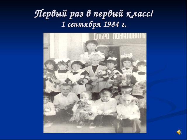 Первый раз в первый класс! 1 сентября 1984 г.