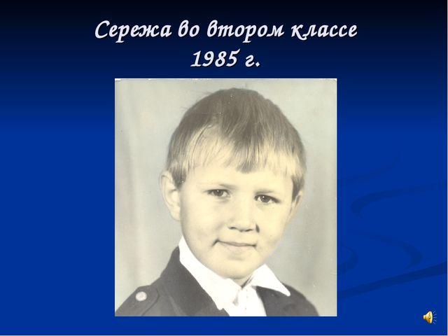 Сережа во втором классе 1985 г.