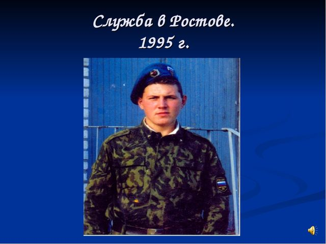 Служба в Ростове. 1995 г.