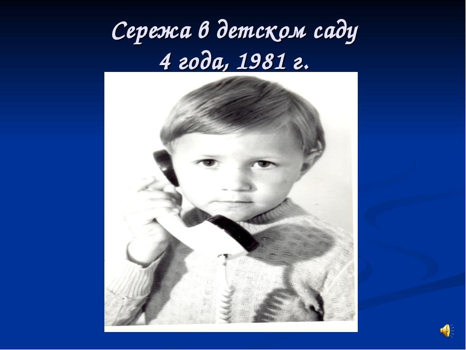 Сережа в детском саду 4 года, 1981 г.