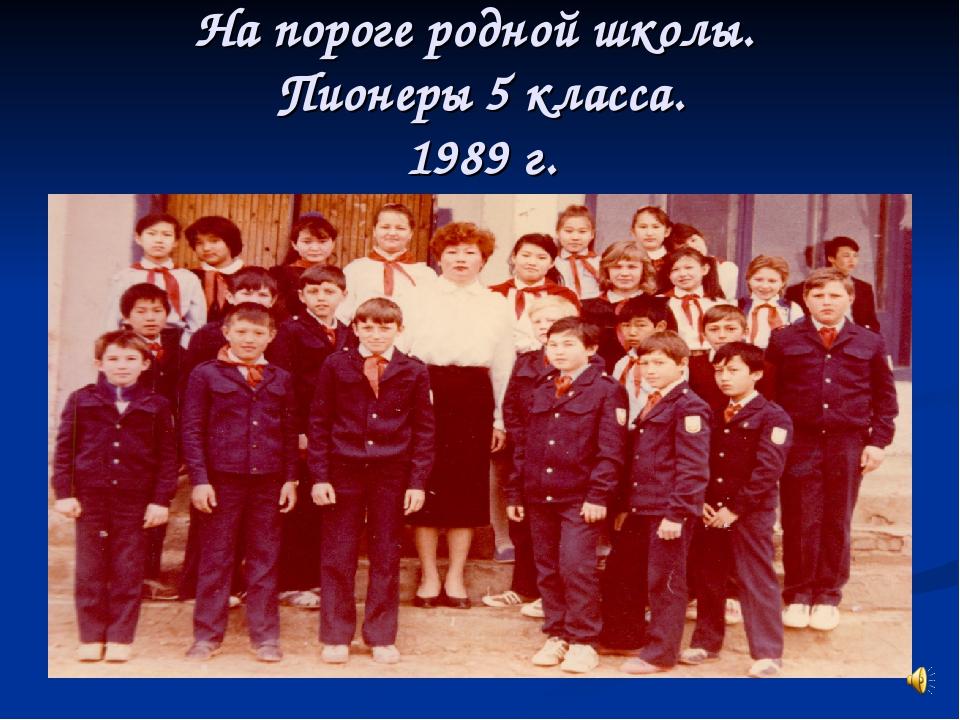 На пороге родной школы. Пионеры 5 класса. 1989 г.