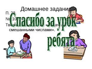 Домашнее задание П. 28. №1109,№ 1104. Творческое задание «Задача со смешанным