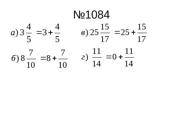 №1084