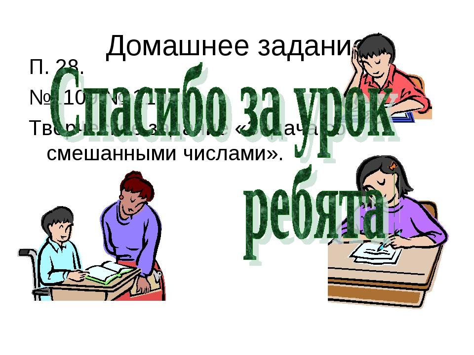 Домашнее задание П. 28. №1109,№ 1104. Творческое задание «Задача со смешанным...