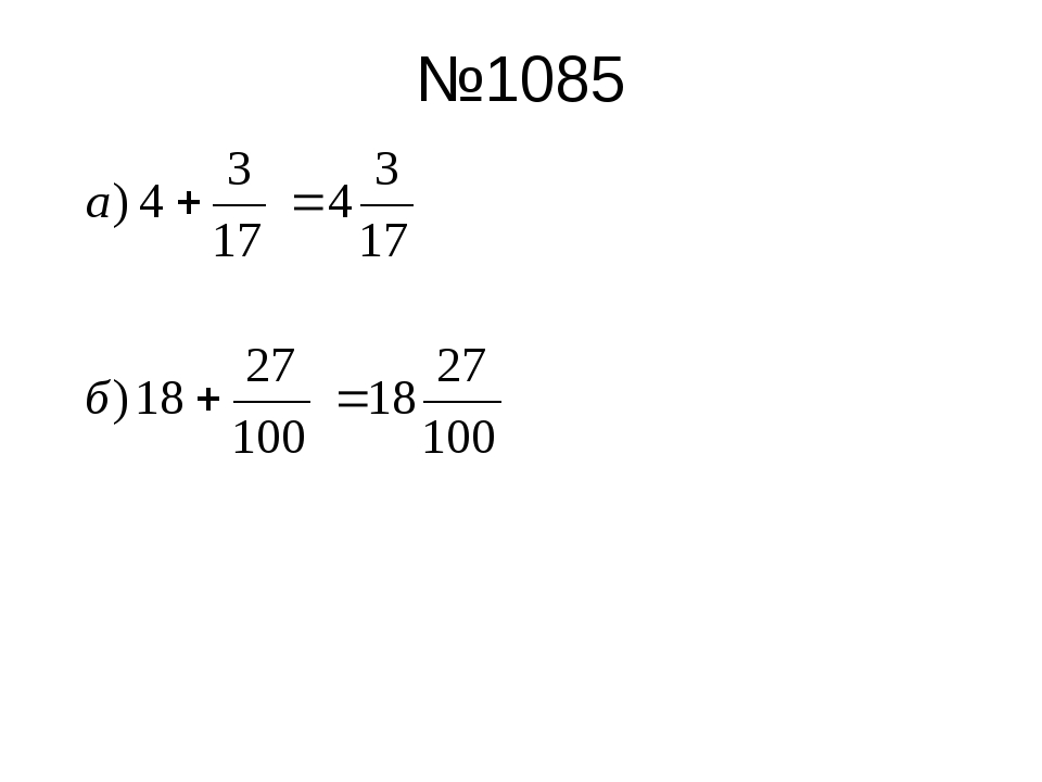 №1085