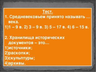 Тест. 1. Средневековьем принято называть … века. 1 – 9 в. 2) 3 – 9 в. 3) 5 –