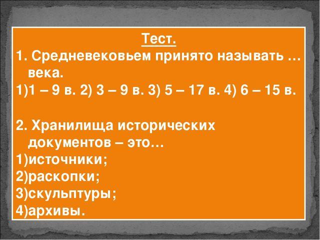 Тест. 1. Средневековьем принято называть … века. 1 – 9 в. 2) 3 – 9 в. 3) 5 –...