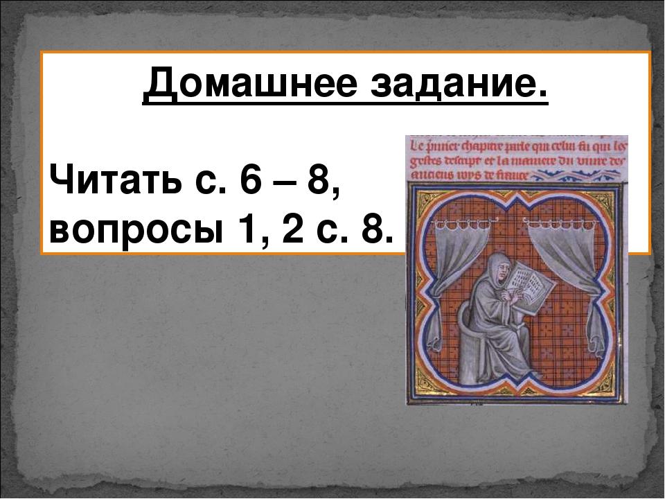 Домашнее задание. Читать с. 6 – 8, вопросы 1, 2 с. 8.