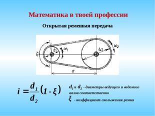 Математика в твоей профессии Открытая ременная передача d1 и d2 - диаметры ве