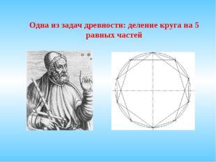 Одна из задач древности: деление круга на 5 равных частей