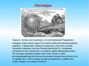 Одна из легенд рассказывает, что построенный Гиероном в подарок египетскому ц