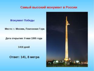 Самый высокий монумент в России Монумент Победы Место: г. Москва, Поклонная Г