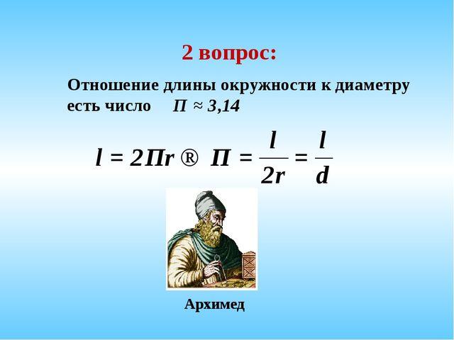 Отношение длины окружности к диаметру есть число Архимед 2 вопрос: