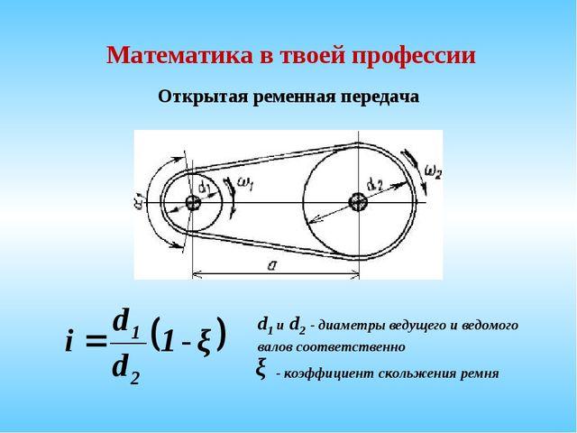 Математика в твоей профессии Открытая ременная передача d1 и d2 - диаметры ве...