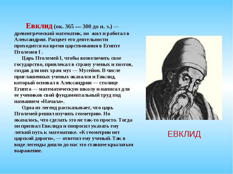 ЕВКЛИД Евклид (ок. 365 — 300 до н. э.) — древнегреческий математик, но жил и...