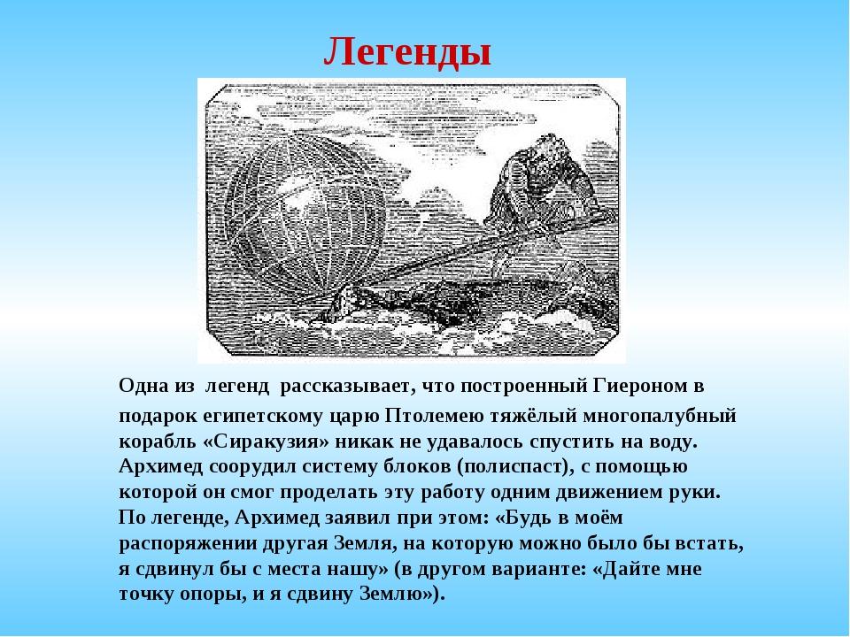Одна из легенд рассказывает, что построенный Гиероном в подарок египетскому ц...