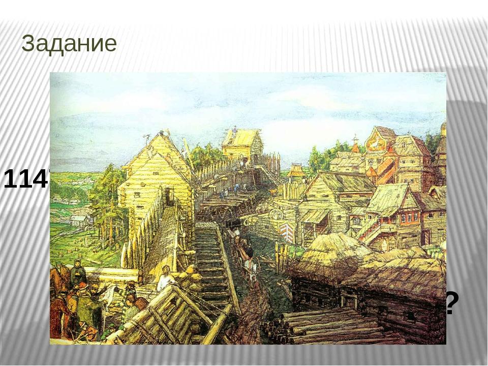 Задание Правильный ответ 1147 год – основание Москвы К какому веку относится...