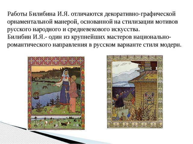 Работы Билибина И.Я. отличаются декоративно-графической орнаментальной манеро...