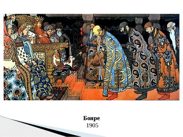 Бояре 1905