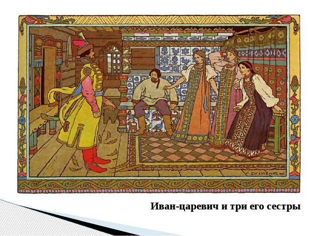 Иван-царевич и три его сестры