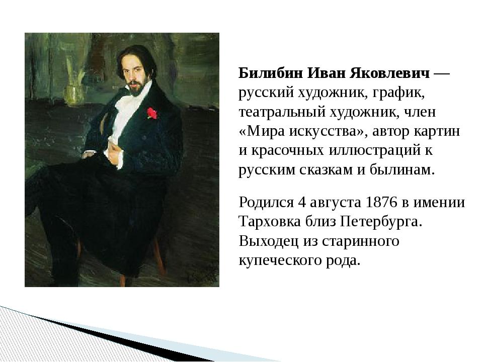 Билибин Иван Яковлевич — русский художник, график, театральный художник, член...