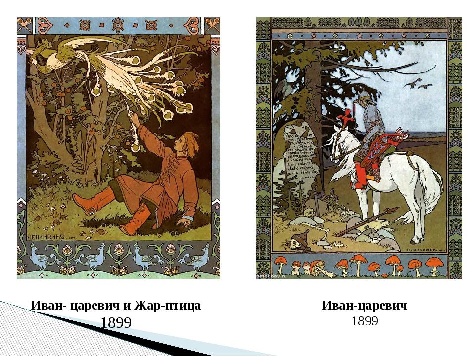 Иван- царевич и Жар-птица 1899 Иван-царевич 1899