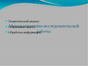 Методы проектно-исследовательской работы: Теоретический анализ; Социальный о