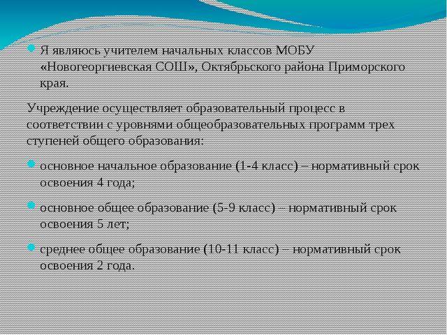 Я являюсь учителем начальных классов МОБУ «Новогеоргиевская СОШ», Октябрьско...