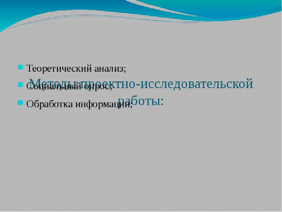 Методы проектно-исследовательской работы: Теоретический анализ; Социальный о...