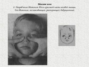 Массаж носа 8. Направление движения: вдоль крыльной части носовой мышцы. Тип