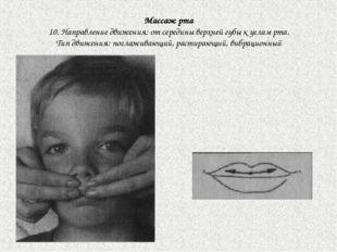 Массаж рта 10. Направление движения: от середины верхней губы к углам рта. Ти