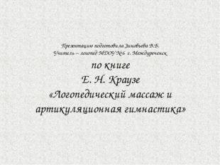 Презентацию подготовила Зиновьева В.Б. Учитель – логопед МДОУ № 6 г. Междуреч
