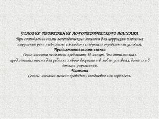 УСЛОВИЯ ПРОВЕДЕНИЯ ЛОГОПЕДИЧЕСКОГО МАССАЖА При составлении схемы логопедическ