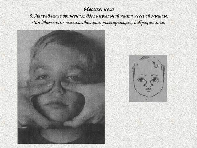 Массаж носа 8. Направление движения: вдоль крыльной части носовой мышцы. Тип...
