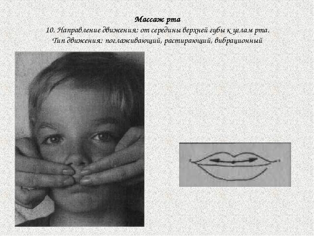 Массаж рта 10. Направление движения: от середины верхней губы к углам рта. Ти...